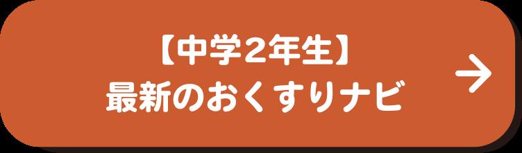 【中学2年生】最新のおくすりナビ