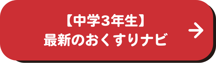 【中学3年生】最新のおくすりナビ